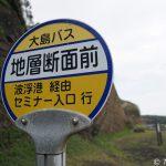 【撮影旅行】この地層、あれに似てるぞ……! – 地層大切断面@伊豆大島