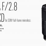 【レンズ】待望のEマウント大口径ズームレンズ!タムロン28-75mm F/2.8を買わない理由を考える