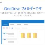 OneDriveではネットワークドライブで同期できないという制限事項が不便すぎる件について解決策を考えてみる