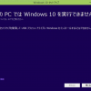 USBフラッシュドライブ!?WindowsUpdateになぜか失敗してしまう問題を解決した件