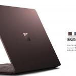 新ノートPC、Surface Pro6かSurface Laptop2で迷った結果、私が買ったのは・・・!?