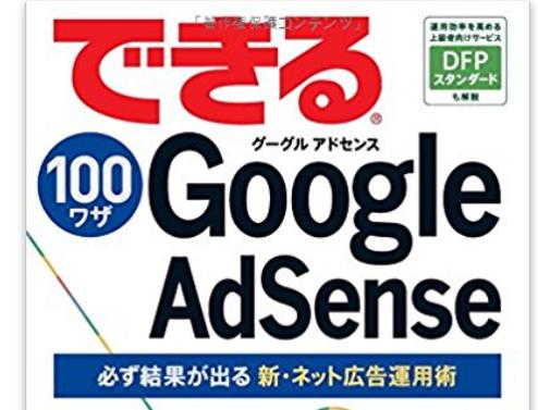 GoogleAdsense勉強中
