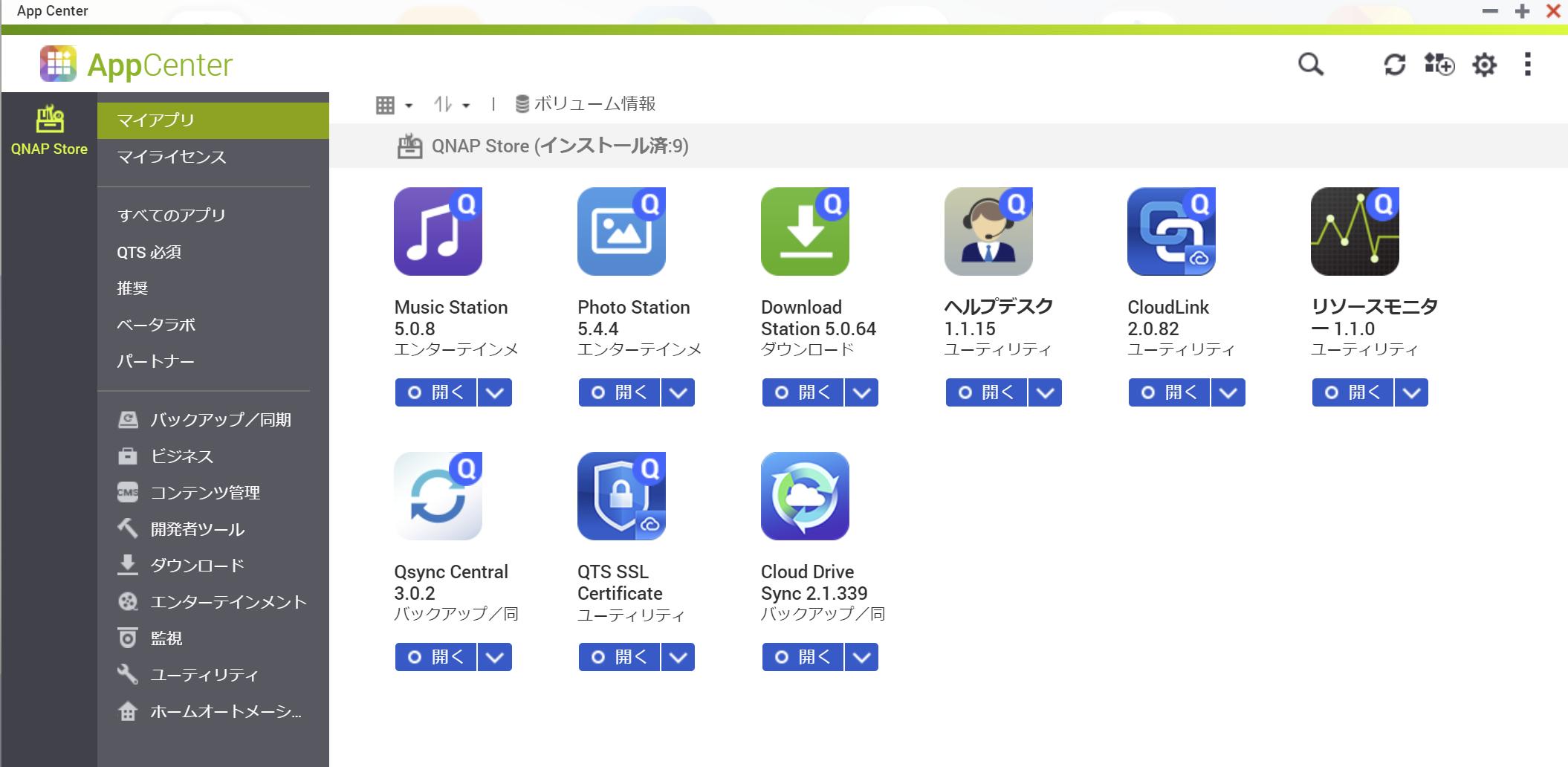NAS】OneDriveに同期できない問題を解決!!(QNAPのCloud Drive