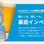 【今日のお酒】飲みやすさと苦さを両立した絶妙の地ビール! 「僕ビール、君ビール、裏庭インベーダー」(ビール・軽井沢)