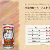 【今日のお酒】まるでダンディなおっさんな地ビール!「宇奈月ビール トロッコ」(ビール・富山県宇奈月)
