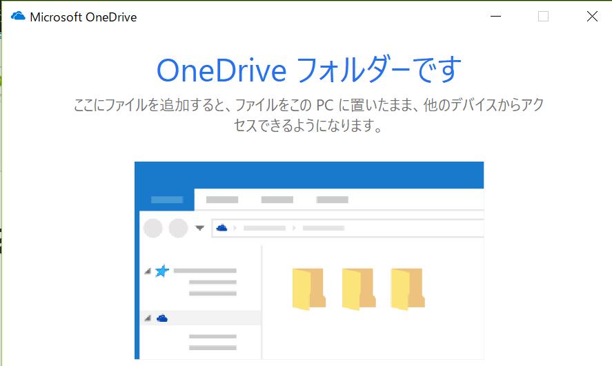 アップロード できない onedrive OneDrive Web