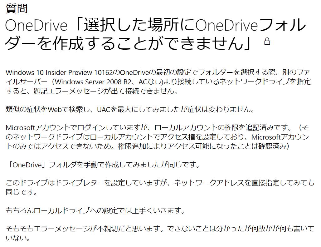 onedrive ネットワーク ドライブ