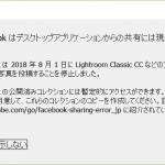 【今日のエラー】LightroomプラグインLR/instagramから投稿できない問題を解決!!
