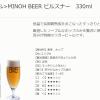 【今日のお酒】さっぱりトロピカルビール!箕面ビール ピルスナー