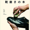 【革靴】靴磨きの基礎の基礎を学ぶ!『靴磨きの本』読書レビュー