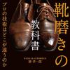 【革靴】靴磨きマスターにオレはなる!『靴磨きの教科書』読書レビュー