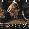 【革靴】革靴を楽しむための教養を網羅!読書レビュー『紳士靴 完全バイブル』